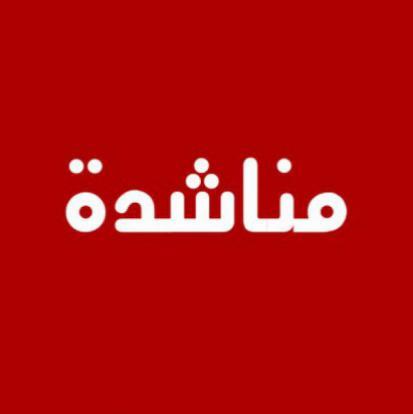 طريق يهدد حياة المارة في عمان
