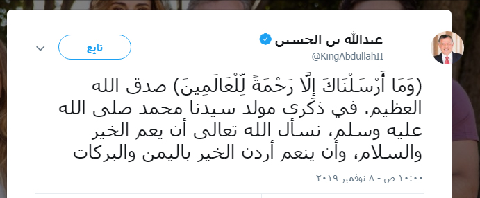 جلالة الملك عبدالله الثاني يهنئ بذكرى المولد النبوي الشريف