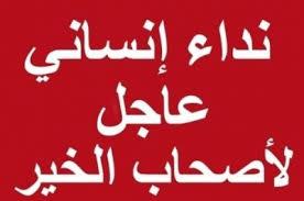 مواطنة تناشد أهل الخير لمساعدتها ...