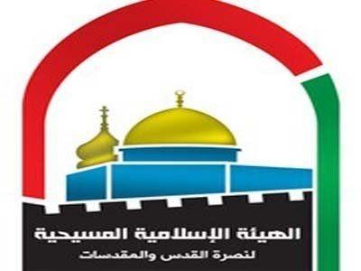 الهيئة الإسلامية المسيحية: النكبة الفلسطينية تاريخ مرير ومعاناة مستمرة