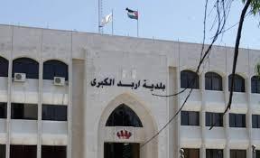 بلدية اربد: عقوبات بحق المستمرين بالإضراب
