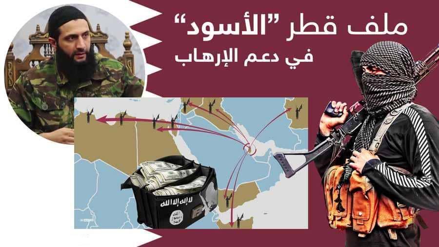 """""""وثائقي أوروبي"""" يكشف دعم قطر للتطرف في أوروبا"""