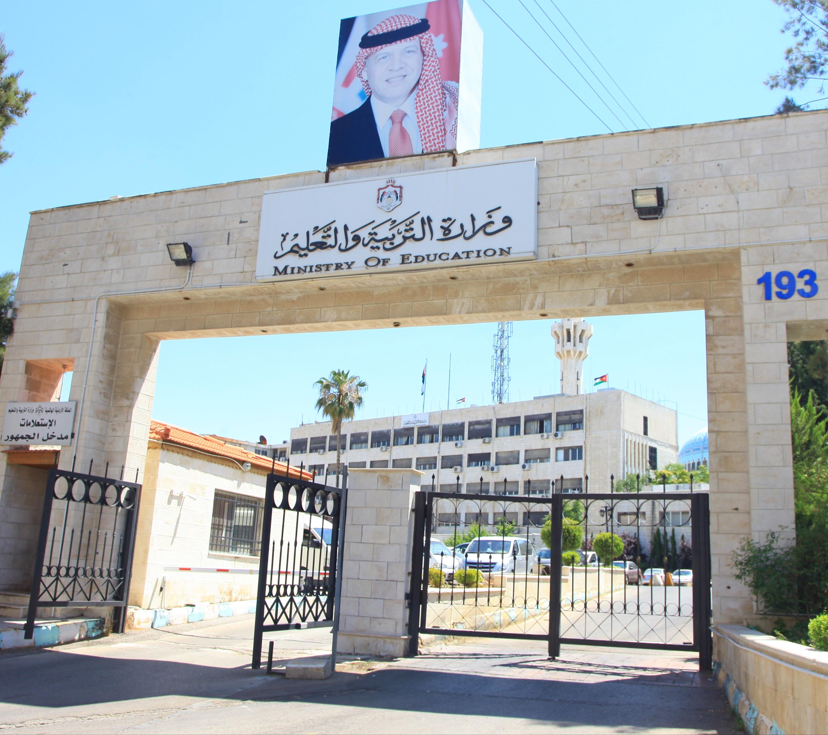 التربية: توفر منح دراسية في جامعة الحسين التقنية ضمن مكرمة أبناء المعلمين