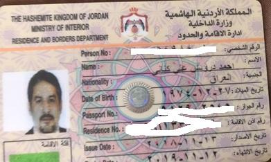 مواطن يعثر على بطاقة إقامة عراقية ...