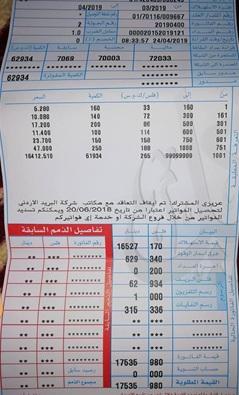 فاتورة كهرباء بقيمة 17 ألف دينار ..!؟