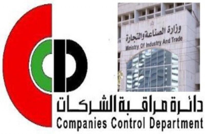 تسجيل استثمارات جديدة في «مراقبة الشـركات» بـ 45 مليون دينار