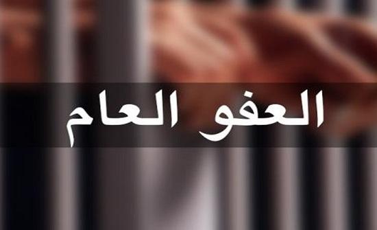 الحكومة تحدد موقفها من العفو العام بداية الشهر المقبل