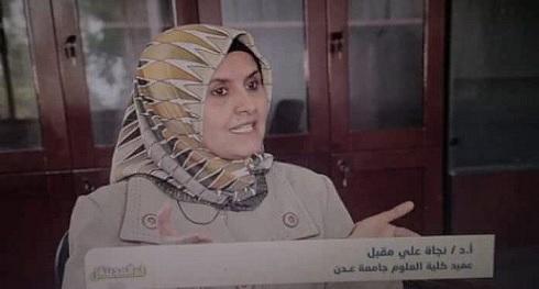 جريمة بشعة.. مقتل عميدة بجامعة عدن وابنها وحفيدتها