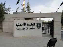 مهزلة امتحان التعين في الجامعة الاردنية !