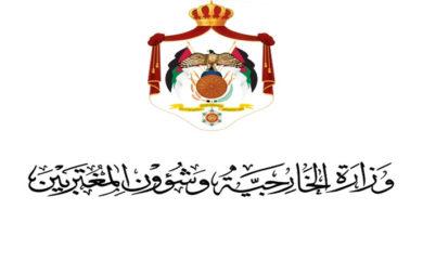 الخارجية الأردنية تعزي بضحايا تحطم طائرة تركية