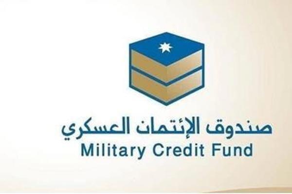 الائتمان العسكري: البدء بتنفيذ المرحلة الأولى من برنامج رفاق السلاح
