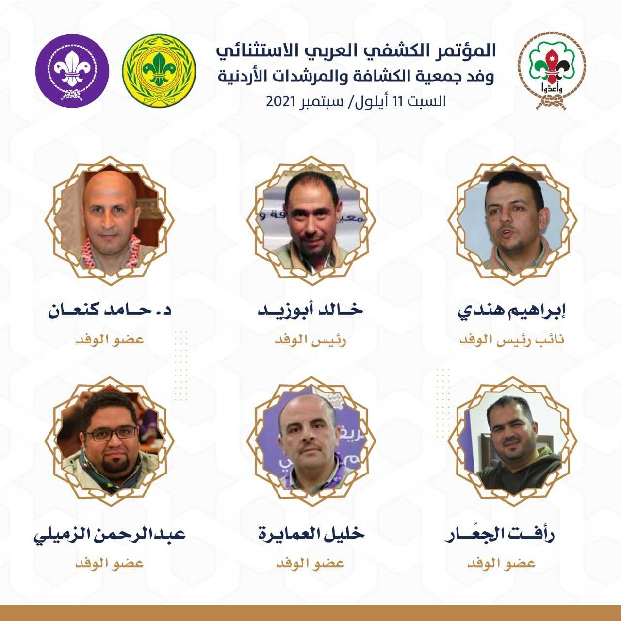 الكشافة والمرشدات تشارك في المؤتمر الكشفي العربي