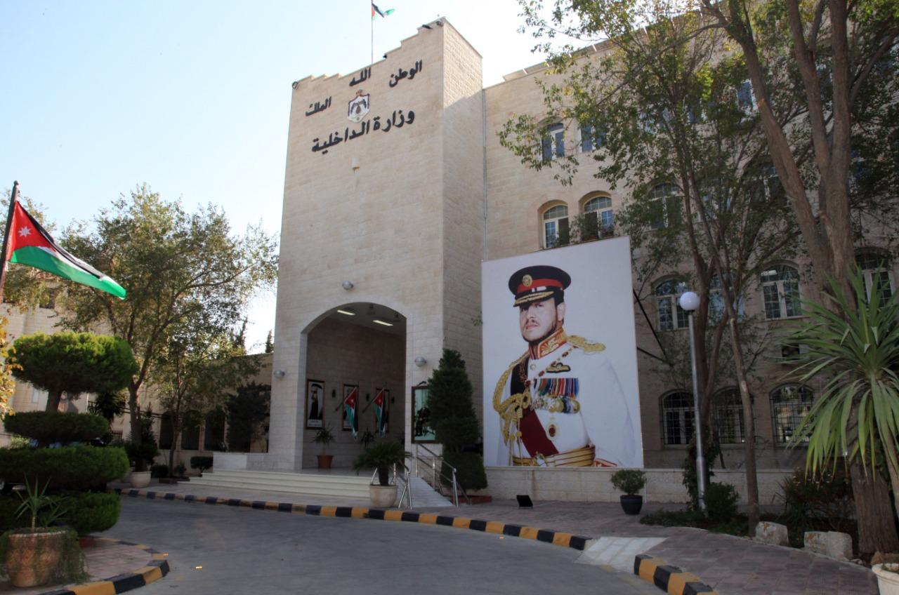 الداخلية تدعو المواطنين لعدم المشاركة بالتجمعات لمنع انتشار الوباء