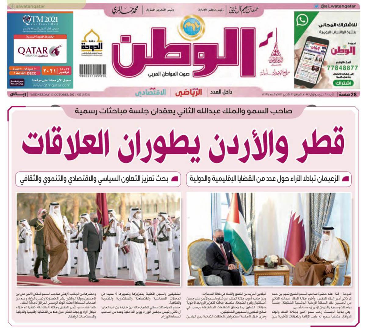 الصحافة القطرية: الأردن وقطر في خندق واحد أكثر من أي وقت مضى
