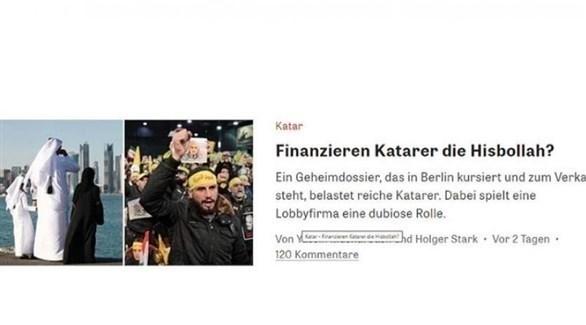 """وثائق وأدلة ألمانية تؤكد تمويل قطر لـ""""حزب الله"""""""