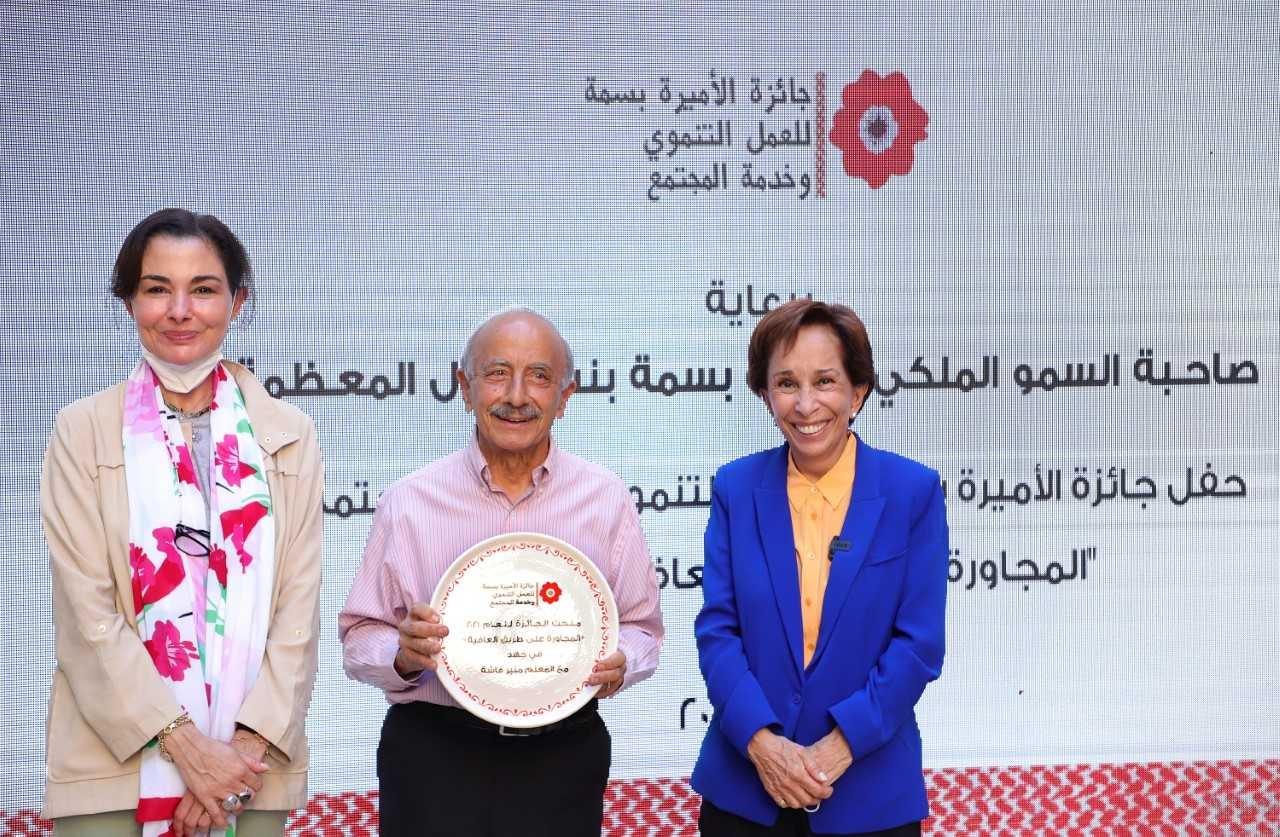تسليم جائزة الأميرة بسمة للعمل التنموي وخدمة المجتمع للعام 2021